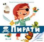 Pirati - enciklopedija Larousse za najmlađe