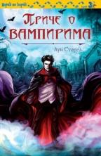 Priče o vampirima
