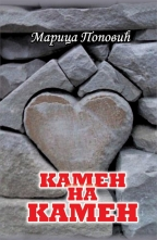 Kamen na kamen