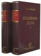 IZABRANA DELA - ČEHOV - I-II