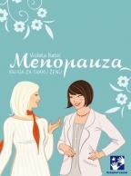 MENOPAUZA - KNJIGA ZA SVAKU ŽENU