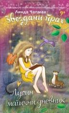 Zvezdani prah - Lusin magični dnevnik