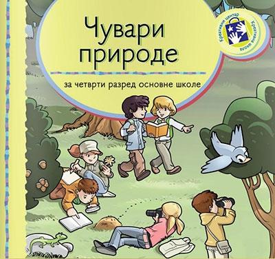 Čuvari prirode 4, udžbenik za 4. razred osnovne škole