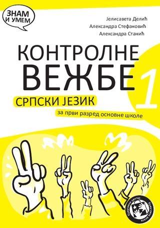 Srpski jezik 1, kontrolne vežbe za 1. razred osnovne škole