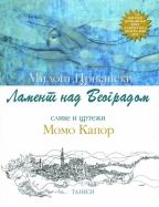 Lament nad Beogradom - ćirilično izdanje + cd
