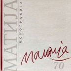 Matija - ilustrovana monografija