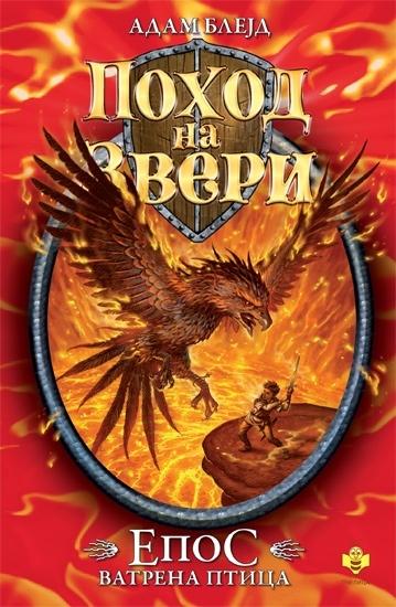 Pohod na zveri - Epos vatrena ptica