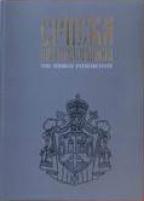 Srpska patrijaršija - Istorija Srpske pravoslavne crkve