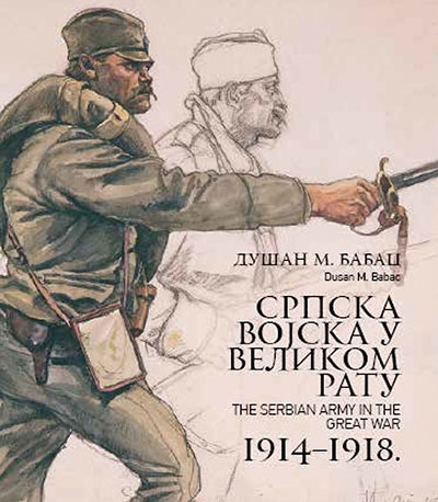 [Слика: srpska_vojska_u_velikom_ratu_1914-1918_vv.jpg]