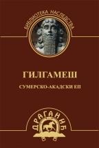 Gilgameš: sumersko-akadski ep