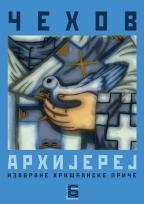 ARHIJEREJ