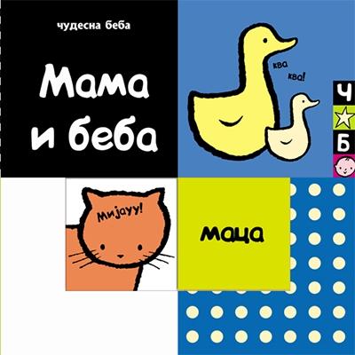 ČUDESNA BEBA - MAMA I BEBA