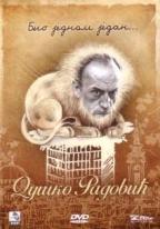 Bio jednom jedan...Duško Radović