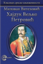 Hajduk Veljko Petrović