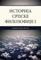 ISTORIJA SRPSKE FILOZOFIJE I