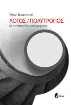 Logos - polytropos