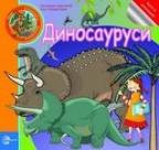 Mali istraživači - Dinosaurusi