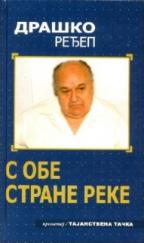 S OBE STRANE REKE
