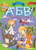 Zabavno učenje ABV