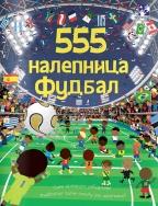 555 nalepnica - fudbal