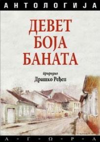 DEVET BOJA BANATA, antologija