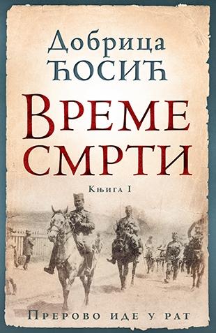 Vreme smrti - knjiga I: Prerovo ide u rat