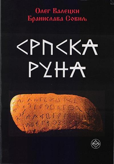 Srpska runa