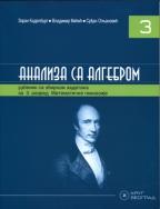 Analiza sa algebrom 3, udžbenik za 3. godinu matematičke gimnazije