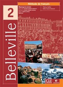 BELLEVILLE 2, FRANCUSKI JEZIK UDŽBENIK ZA 1. I 2. GODINU SREDNJE ŠKOLE