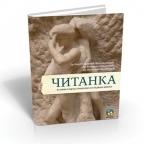 Srpski jezik 1, čitanka za 1. godinu gimnazija i srednjih škola