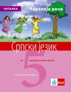 ČAROLIJA REČI - SRPSKI JEZIK 5, ČITANKA ZA 5. RAZRED OSNOVNE ŠKOLE