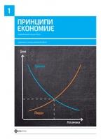 Principi ekonomije 1, udžbenik za 1. godinu ekonomske škole