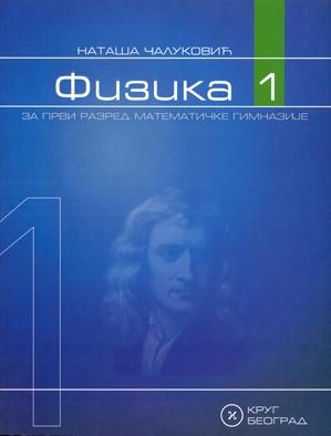 Fizika 1, udžbenik za 1. godinu matematičke gimnazije