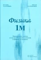 Fizika 1m, zbirka rešenih zadataka za 1. godinu matematičke gimnazije