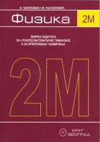Fizika 2m, zbirka zadataka i priprema za takmičenje za 2. godinu matematičke gimnazije