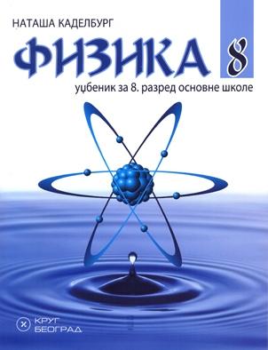 Fizika 8, udžbenik za 8. razred osnovne škole