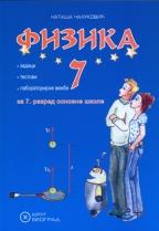 Fizika 7, zbirka zadataka sa laboratorijskim vežbama za 7. razred osnovne škole