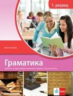 Srpski jezik, gramatika 1, udžbenik za 1. godinu gimnazija i srednjih stručnih škola