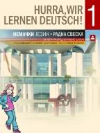 HURRA, WIR LERNEN DEUTSCH! 1, NEMAČKI JEZIK, RADNA SVESKA ZA 5. RAZRED OSNOVNE ŠKOLE