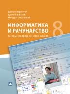 Informatika i računarstvo 8, udžbenik za 8. razred osnovne škole