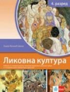 LIKOVNA KULTURA 4, UDŽBENIK ZA 4. GODINU GIMNAZIJA DRUŠTVENO-JEZIČKOG SMERA I SPECIJALIZOVANO-FILOLOŠKA ODELJENJA