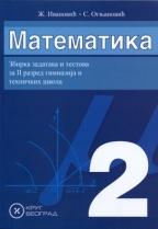 Matematika 2, zbirka zadataka i testova za 2. godinu gimnazija i tehničkih škola
