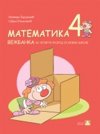 MATEMATIKA 4, VEŽBANKA ZA 4. RAZRED OSNOVNE ŠKOLE