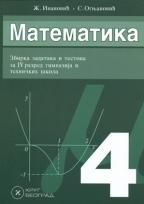 Matematika 4, zbirka zadataka i testova za 4. godinu gimnazija i tehničkih škola