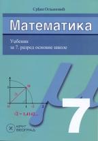Matematika 7, udžbenik za 7. razred osnovne škole