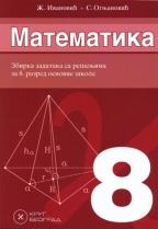 Matematika 8, zbirka zadataka sa rešenjima za 8. razred osnovne škole