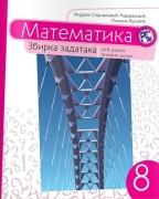 Matematika 8, zbirka zadataka za 8. razred osnovne škole