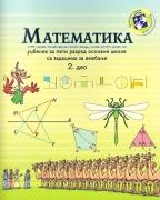 MATEMATIKA 5, UDŽBENIK, II DEO, ZA 5. RAZRED OSNOVNE ŠKOLE