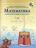 MATEMATIKA 6, UDŽBENIK, I DEO, ZA 6. RAZRED OSNOVNE ŠKOLE