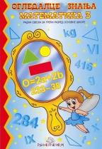 Ogledalce znanja - matematika, radna sveska za 3. razred osnovne škole